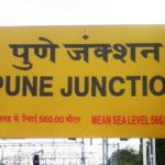 Central Railway To Run Special Train From  Pune to Danapur