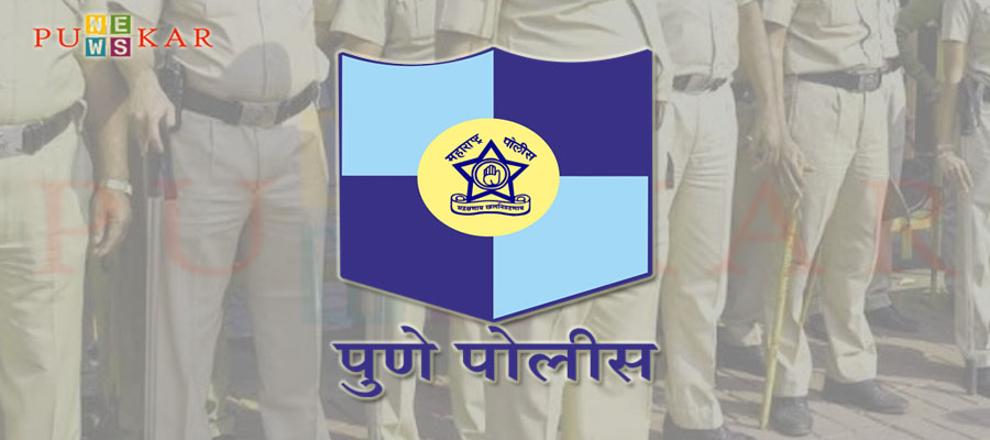 Pune City Police