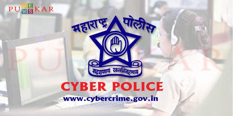 Cyber Cell Maharashtra Police