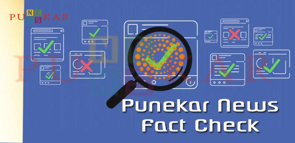 Punekar News Fact Check