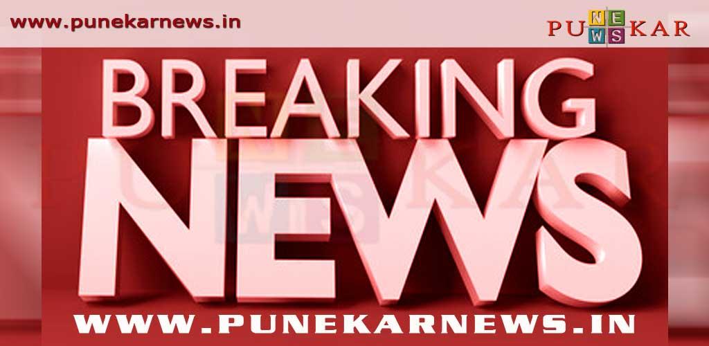 Punekar News Breaking