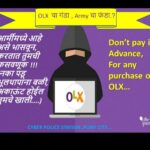 Pune Police Warns Citizens Against Online Frauds On Apps Like 'OLX'