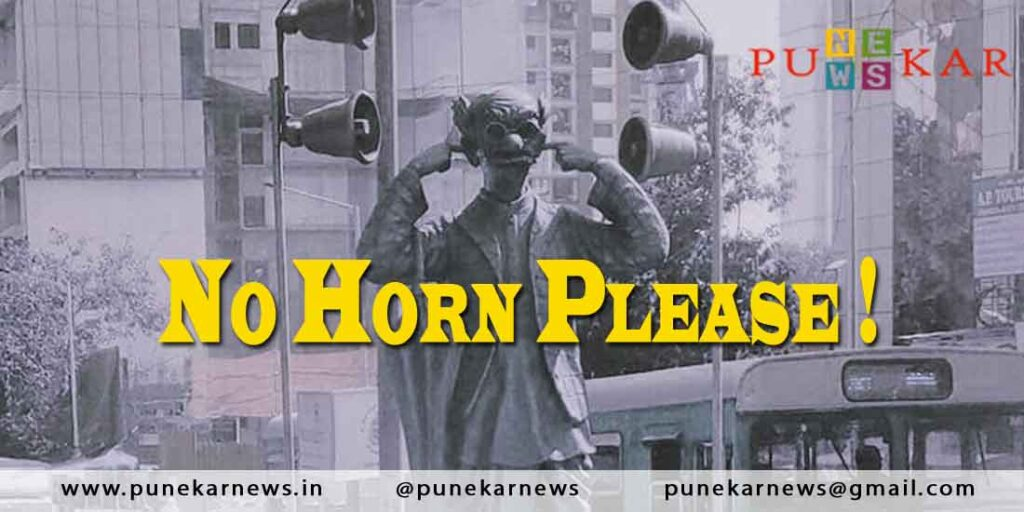 No Horn Please