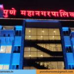 Pune Municipal Corporation To Keep A 'Watch' On Its Employees